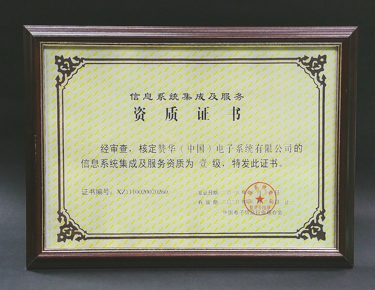 Level One of the Quality Assurance of the China National Computer Information System Integration