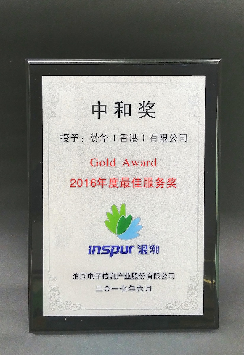 2016 Inspur The Best Service Gold Award