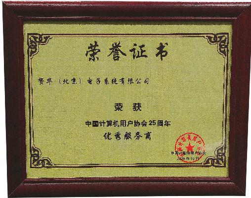 China Computer Users Association Outstanding Service Provider of 25th Anniversary Celebration Ceremony