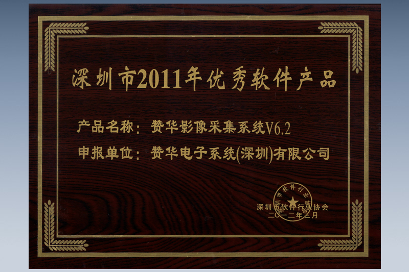 2011 Shenzhen Outstanding Software Product – Nikoyo Image Capturing System
