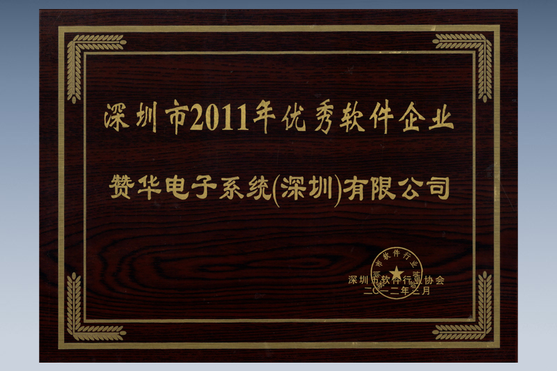 2011 Shenzhen Outstanding Software Provider