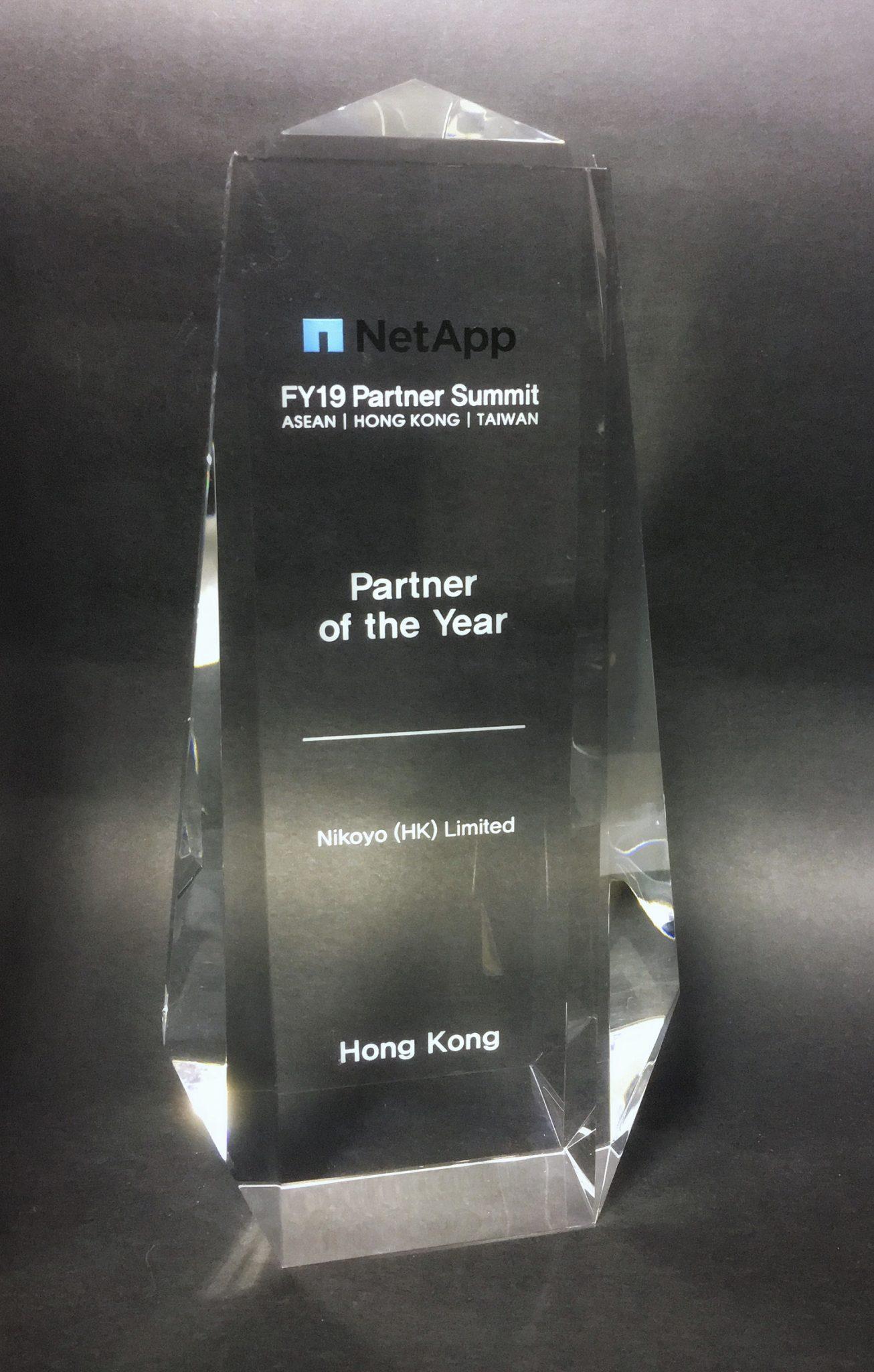 NetApp FY19 Partner of the Year Hong Kong